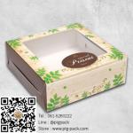 กล่องกระดาษสีน้ำตาลลายใบไม้โชว์สินค้า 8.2x8.2x3 cm. 60 ชิ้น : 005044