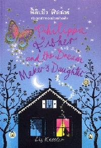 ฟิลิปป้า ฟิชเชอร์ กับลูกสาวของนักสร้างฝัน (PHILIPPA FISHER AND THE DREAM MAKER S DAUGHTER) : LIZ KESSLER, มานิตา เจริญปรุ : แปล
