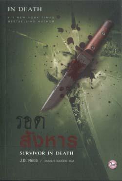รอดสังหาร Survivor in Death / J.D.Robb เขียน; วรรธนา วงษ์ฉัตร แปล