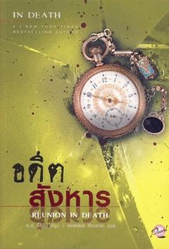 อดีตสังหาร Reunion in Death / ผู้เขียน J.D. Robb (เจ.ดี. ร็อบบ์) ผู้แปล จรรย์สมร รัตนชาตะ