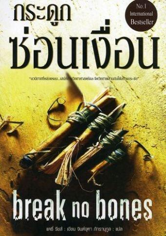กระดูกซ่อนเงื่อน (Break No Bones) / แคธี่ รีชส์ ผู้แปล จินต์จุฑา ภัทรานุกูล