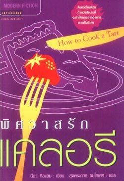 พิศวาสรักแคลอรี่ How to Cook a Tart / นีน่า คิลแลม, สุดตระการ ธนโกเศศ