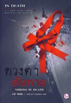 ดวงตาสังหาร : Visions in Death / เจ.ดี. ร็อบบ์, แปลโดย ปิยะภา