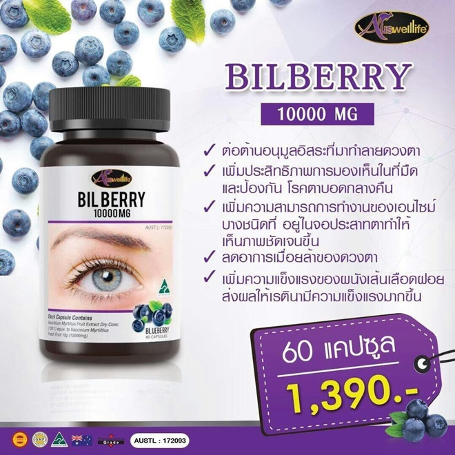 Auswelllife Bilberry บำรุงสายตา 1 กระปุก