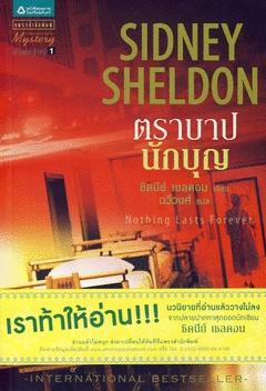 ตราบาปนักบุญ Nothing Lasts Forever / ซิดนีย์ เชลดอน (Sidney Sheldon) ฉวีวงศ์