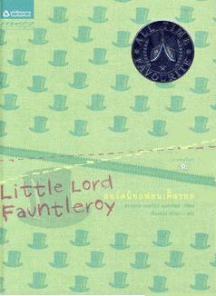 ลอร์ดน้อยฟอนเติ้ลรอย (Little Lord Fauntleroy) (ปกแข็ง) / Frances Hodgson Burnett, เนื่องน้อย ศรัทธา