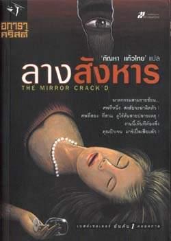 ลางสังหาร : The Mirror Crack'd / อกาธา คริสตี้, กัณหา แก้วไทย ; แปล