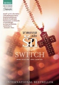 ฆาตกรรมสลับรัก (The Switch) / แซนดรา บราวน์