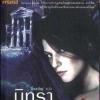 นิทราอาถรรพณ์ : Sleeping Murder / อกาธา คริสตี้, มิ่งขวัญ แปล