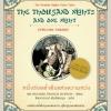 หนึ่งร้อยค่ำคืนแห่งความหวัง (เล่ม 3) The Thousand Nights and One Night (Volume Three) Sir Richard Francis Burton, จิตราภรณ์ ตันรัตนกุล