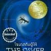 โจนาสกับผู้ให้ The Giver เล่ม 1 / โลอิส เลาว์รี, ธิดารัตน์ เจริญชัยชนะ (แปล)