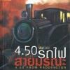 4.50 รถไฟสายมรณะ : 4.50 from Paddington / อกาธา คริสตี้, ผู้แปล สีตา