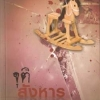 จุติสังหาร Born in Death / ผู้เขียน J.D. Robb (เจ.ดี. ร็อบบ์) ผู้แปล วรรธนา วงษ์ฉัตร
