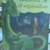 ตำนานแห่งป่าวิเศษ เล่ม 1-4 / แพทริเซีย ซี. รีด (เขียน); สมาพร แลคโซ (แปล)