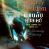 แผนลับดูมสเดย์ (The Doomsday Conspiracy) / ซิดนีย์ เชลดอน (Sidney Sheldon) ยูเรนัส