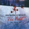 เดอะ โพเอ็ต ฆาตกรกวี (The Poet) / ไมเคิล คอนเนลลี่, สุเมธ เชาว์ชุติ (แปล)
