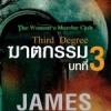 ฆาตกรรมบทที่ 3 THIRD DEGREE THE WOMEN S MUR RDER CLUB / James Patterson (เจมส์ แพตเทอร์สัน), ประกายแก้ว