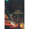 รอยรักรอยพยาบาท Memories of Midnight ซิดนีย์ เชลดอน (Sidney Sheldon) ภูบดินทร์