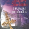 แผ่นดินรักแผ่นดินเลือด The Lands Of Time / ซิดนีย์ เชลดอน (Sidney Sheldon) ฉวีวงศ์