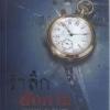 รำลึกสังหาร Memory in Death / ผู้เขียน J.D. Robb (เจ.ดี. ร็อบบ์) ผู้แปล วรรธนา วงษ์ฉัตร