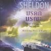 มรดกมรณะ : Morning, Noon & Night ซิดนีย์ เชลดอน (Sidney Sheldon) วิกรานต์