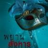 พยานสังหาร Witness in Death / ผู้เขียน J.D. Robb (เจ.ดี. ร็อบบ์) ผู้แปล วรรธนา วงษ์ฉัตร