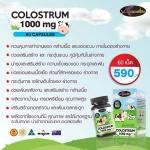Auswelllife Colostrum นมเหลือง เสริมสร้างกระดูกและฟัน และระบบภูมิคุ้มกัน 1 กระปุก