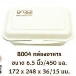 กล่องอาหารไบโอ 6.5 นิ้ว 450ml.ขนาด 172x142x36/15 mm. 100 ชิ้น รหัสสินค้า : 005691