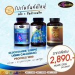 Glucosamine+Liquid Calcium+Propolis