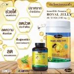 Auswelllife royal jelly นมผึ้ง ขนาด 60 แคปซูล 1 กระปุก