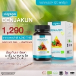 Benjakun เบญจคุณ ป้องกันและรักษา มะเร็ง เบาหวาน ไต หัวใจ ความดัน 1 กระปุก