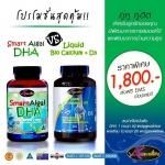 DHA Smart Algal+Liquid Bio Calcium D3 สำหรับลูกน้อย พัฒนาการสมองและความสูง
