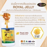 Auswelllife royal jelly นมผึ้ง ขนาด 365 แคปซูล 1 กระปุก