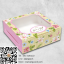 กล่องกระดาษสีชมพูน้ำตาลลายดอกไม้โชว์สินค้า 8.2x8.2x3 cm. 60 ชิ้น : 005045