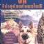 บั๊ค เจ้าสุนัขแห่งพงไพร (THE CALL OF THE WILD) / แจ๊ค ลอนดอน; อภิชาต พรมดาว (แปล) ราคาปก 80 บาท