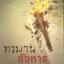 ทรมานสังหาร Creation in Death / ผู้เขียน J.D. Robb (เจ.ดี. ร็อบบ์) ผู้แปล วรรธนา วงษ์ฉัตร
