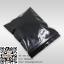 ถุงซองซิปพลาสติกสีดำ 100 ชิ้น (คลิกเพื่อเลือกขนาด)
