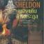 เพลิงแค้นล้างตระกูล (The Sky is Falling) ซิดนีย์ เชลดอน (Sidney Sheldon) ศศมาภา