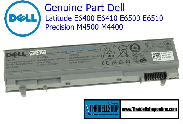 Battary Dell Latitude E6400 E6410 E6500 E6510 Precision M4500 M4400  (ของแท้Dell)